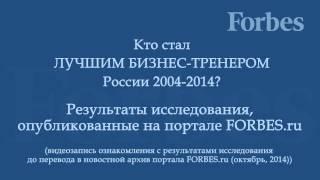 Кто стал лучшим Бизнес-тренером года по материалам Forbes.ru?