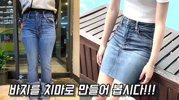 바지를 치마로 만듭시다!! 청바지를 청치마로 아주 간단하쥬? ㅎㅎ /( Change pants to skirt )