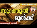 സൂറത്തുൽ മുൽക്ക്.. E P Abubacker Al Qasimi New 2016 | Latest Islamic Speech In Malayalam video