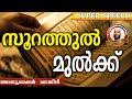 സൂറത്തുൽ മുൽക്ക്.. E P Abubacker Al Qasimi New 2016 | Latest Islamic Speech In Malayalam video