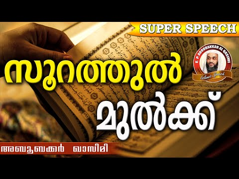 സൂറത്തുൽ മുൽക്ക്.. E P Abubacker Al Qasimi New 2016 | Latest Islamic Speech In Malayalam