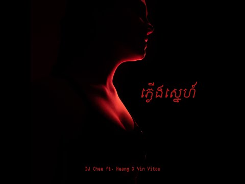 DJ Chee - ភ្លើងស្នេហ៍ Ft. Heang X Vin Vitou (Burning Love) [Official Audio]