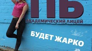 Выпускной клип|11Б Лобода—Твои глаза (кавер)