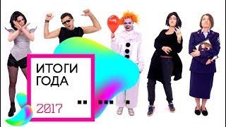 ИТОГИ ГОДА 2017 (Despacito, Юрий Дудь, Ольга Бузова и другие тренды 2017) | Ой, всё!