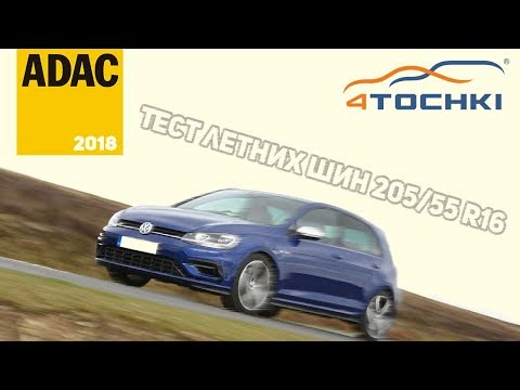 ADAC: Тест летних шин 205/55 R16