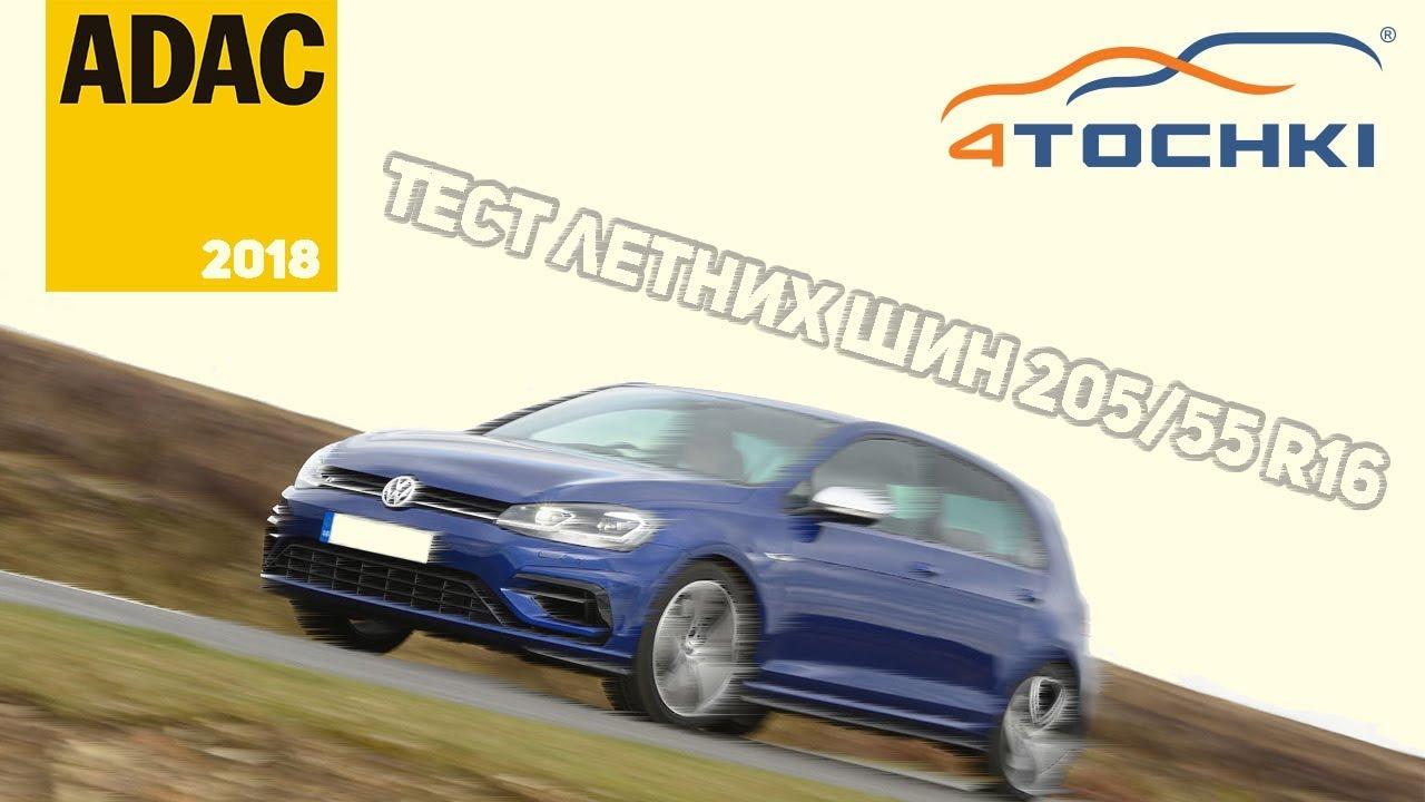 ADAC: Тест летних шин 205/55 R16  на 4точки. Шины и диски 4точки - Wheels & Tyres