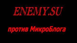 В ЖОПУ МИКРОБЛОГ В ВКОНТАКТЕ !!! МЫ ПРОТИВ МИКРОБЛОГА !!!