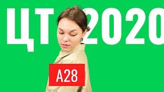 Цт 2020 А28