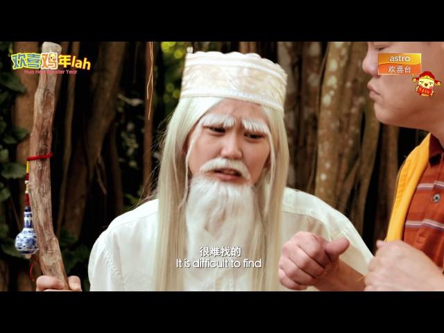 【拜天公特备 - 欢喜鸡年lah】预告片