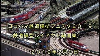 ヨコハマ鉄道模型フェスタ2019(鉄道模型動画集)