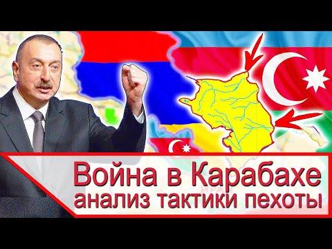 ТАКТИКА в Нагорном Карабахе. Анализ действий пехоты Армении и Азербайджана