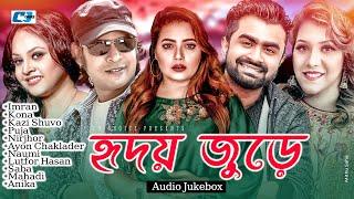 hridoy jure audio jukebox kazi shuvo kona nirjhor imran puja bangla hits song