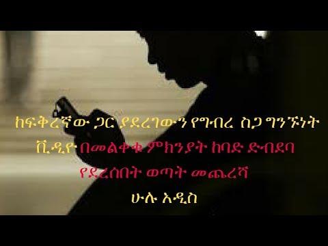 ETHIOPIA -  ከፍቅረኛው ጋር ያደረገውን የግብረ  ስጋ ግንኙነት  ቪዲዮ በመልቀቁ ከባድ ድብደባ የደረሰበት ኢትየጲያዊው ወጣት መጨረሻ