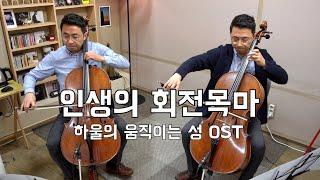 [첼로연주] 인생의 회전목마 (Merry Go Roun…