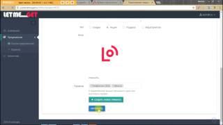 Видео- урок LETMEGET: Заведение новой компании в личном кабинете франчайзи