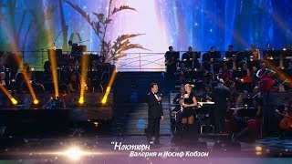 """Валерия и Иосиф Кобзон - Ноктюрн (@ Crocus City Hall, """"По серпантину"""", 2013)"""