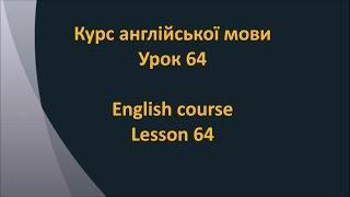 Англійська мова. Урок 64 - Заперечення 1