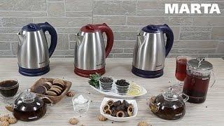 #multimarta Обзор электрического чайника | Чайник MARTA MT-1083