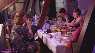 Ресторан ПАНАМА-СИТИ. Вкусно и весело.