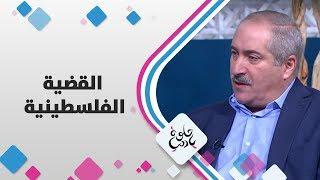 العين ناصر جودة - القضية الفلسطينية