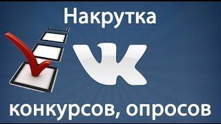 Накрутка голосований, конкурсов, опросов Вконтакте(Наверняка, многие из вас хотели бы выиграть в конкурсе ВК, не прилагая для этого особых усилий. И это действи..., 2016-04-08T14:00:02.000Z)