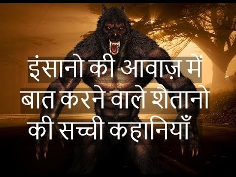 Episode 93- Hindi Horror Stories