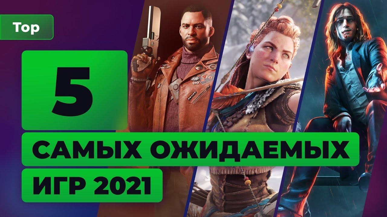 Самые ожидаемые игры 2021 года