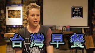 讓老外念念不忘的台灣早餐: Foreigners