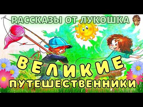 Мультфильм зощенко великие путешественники