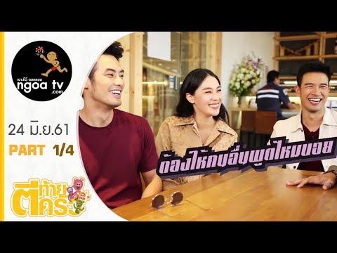 เกรท วรินทร + กิก ดนัย - (สำรอง) - วันที่ 24 Jun 2018