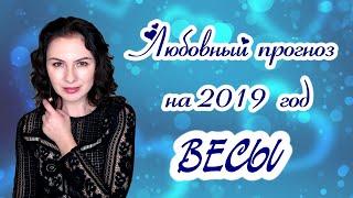 Любовный прогноз для Весов на 2019 год.