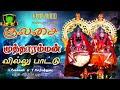 Download வில்லுப்பாட்டு-குலசை முத்தாரம்மன் வில்லு பாடல் || Kulasai Mutharamman Villu Padal MP3 song and Music Video