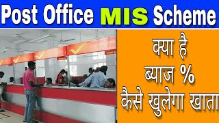 MIS Account  Post Office Monthly Income Scheme Account 2019