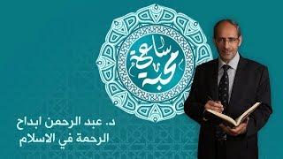 د. عبد الرحمن ابداح - الرحمة في الاسلام