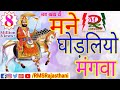 Download मने घोङलियो मंगवा || man ghodliyo mangwa || Ramdevji MP3 song and Music Video