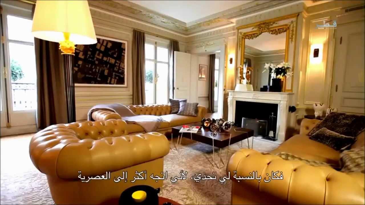 Qatar Tv Luxury Apartment In Paris   YouTube