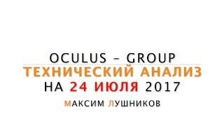 Технический анализ рынка Форекс на 24.07.2017 от Лушникова Максима   OCULUS - Group