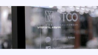STCO 오프라인 스토어 홍보영상   오리지널 프로덕션