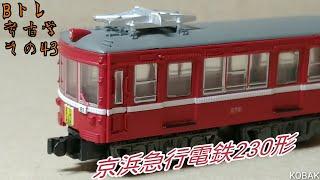 【Bトレ考古学】(43)京浜急行電鉄230形