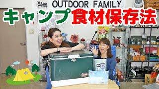 【キャンプ食材保存法】我家のクーラーBOXの中身は?