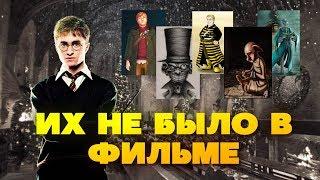 """Персонажи  из """"ГАРРИ ПОТТЕРА"""", которых нет в фильме"""