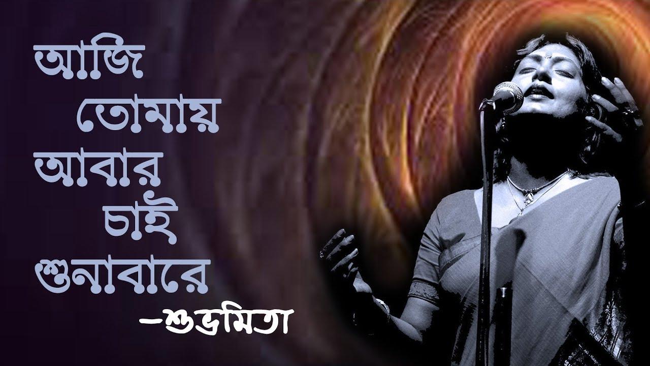 AJI TOMAY ABAR CHAI SHUNABARE | Rabindrasangeet  By Subhamita | Rtv Music