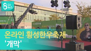 [G1뉴스]온라인 횡성한우축제 '개막'
