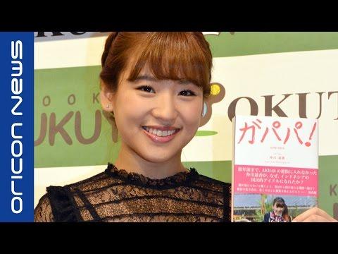 JKT48仲川遥香・はるごんが初の自叙伝 『ガパパ!AKB48でパッとしなかった私が海を渡りインドネシアでもっとも有名な日本人になるまで』