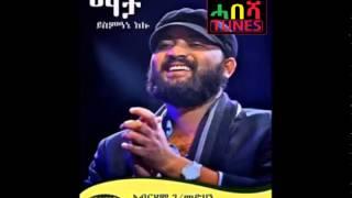 Ethiopian Music New 2014  Abraham Gebremedhin    Macha ማቻ ይስማዓኒ