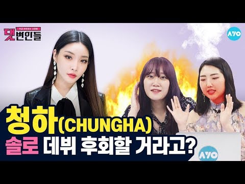 """Chung Ha and Byulharang's """"Snapping"""" that will get rid of haters"""