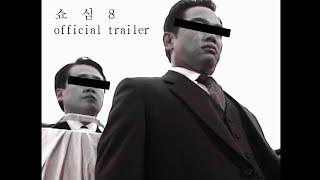 쇼심8 Official trailer