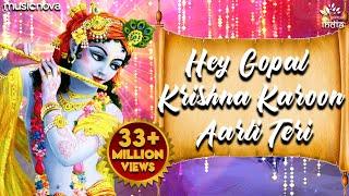 Krishna Aarti - Hey Gopal Krishna Karu Aarti Teri Full Song | Krishna Bhajan | Morning Bhajan