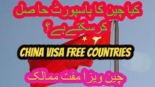 china Passport Visa free Countries  |  china Passport Renewal | china Passport Ranking.