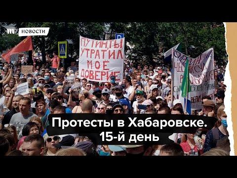 Акции в поддержку Сергея Фургала в Хабаровске. 15-й день